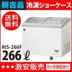 【新古品】:レマコム 冷凍ショーケース ( ショーケース 冷凍庫 ) 266リットル RIS-266F  【送料無料】