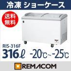 レマコム 冷凍ショーケース ( ショーケース 冷凍庫 ) 316リットル RIS-316F  【送料無料】