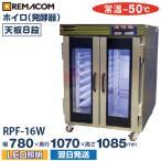 新品:レマコム 業務用ホイロ RPF-16W  送料無料