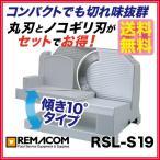 新品:レマコム ホームスライサー(ミートスライサー) RSL-S19(傾き10゜タイプ)