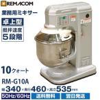 新品:レマコム 業務用ミキサー 卓上型 10クォート RM-G10A