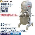 新品:レマコム 業務用ミキサー 20クォート(50Hz専用) RM-B20HAT/50