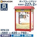レマコム ポップコーンマシーン  8オンス  製造能力 227g/2分     RPM-E8【翌日発送・送料無料】