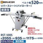 新品:レマコム リバースシート  ( パイローラー )  RST-500S 幅2550×奥行935×高さ1175mm 【 リバースシーター 】