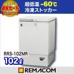 【予約受付中】冷凍庫:レマコム 超低温冷凍ストッカー -60℃ RRS-102MR