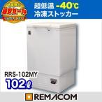 冷凍庫:レマコム 超低温冷凍ストッカー -40℃ RRS-102MY