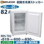 冷凍庫:レマコム 前開き小型冷凍ストッカー RRS-T82