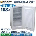 冷凍庫:レマコム 前開き小型冷凍ストッカー RRS-T108