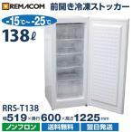 冷凍庫:レマコム 前開き小型冷凍ストッカー RRS-T138