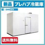 サンデン プレハブ冷蔵庫 SRK22-201RL 2坪
