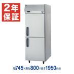 新品:パナソニック(旧サンヨー) 業務用冷蔵庫 タテ型 SRR-K781 (旧型番:SRR-J781VA) 2ドアタイプ 幅745×奥行800×高さ1950(mm)