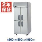 【メーカー保証+当店特別保証 合計2年保証付き!】【感謝大特価】新品:パナソニック 業務用冷蔵庫 タテ型 SRR-K981SA (旧 SRR-K981S )  4ドアタイプ