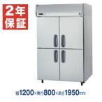 【メーカー保証+当店特別保証 合計2年保証付き!】【感謝大特価】新品:パナソニック 業務用冷蔵庫 タテ型 SRR-K1281SA (旧 SRR-K1281S )  4ドアタイ