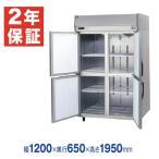 【メーカー保証+当店特別保証 合計2年保証付き!】【感謝大特価】新品:パナソニック 業務用冷蔵庫 タテ型 SRR-K1261B (旧 SRR-K1261A )  4ドアタイ