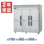 新品:パナソニック 業務用冷蔵庫 タテ型 SRR-K1881  6ドアタイプ