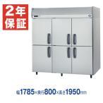 新品:パナソニック 業務用冷蔵庫 タテ型 SRR-K1883  6ドアタイプ 幅1785×奥行800×高さ1950(mm)