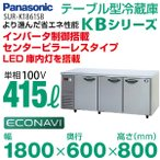 新品:パナソニック(旧サンヨー) テーブル型冷蔵庫(センターピラーレスタイプ) SUR-K1861SA