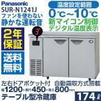 【メーカー保証+当店特別保証 合計2年保証付き!】【感謝大特価】新品:パナソニック テーブル型冷蔵庫(コールドテーブル) SUC-N1241J