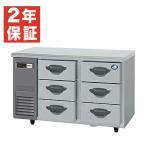 新品:パナソニック 3段ドロワーテーブル冷蔵庫 SUR-DK1261-3