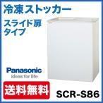 パナソニック(旧サンヨー) 冷凍ストッカー SCR-S85