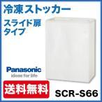 パナソニック(旧サンヨー) 冷凍ストッカー SCR-S66(旧型番:SCR-S65)