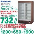 新品:パナソニック(旧サンヨー) リーチイン冷蔵ショーケース(スライド扉タイプ) SRM-RV419MA