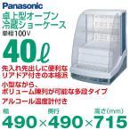 新品:パナソニック 卓上型オープン冷蔵ショーケース SAR-C447