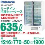 新品:パナソニック(旧サンヨー) リーチイン冷凍ショーケース(スイング扉タイプ)SRL-4075NA(旧型番:SRL-4075N)