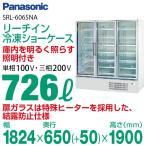 新品:パナソニック(旧サンヨー) リーチイン冷凍ショーケース(スイング扉タイプ) SRL-6065N