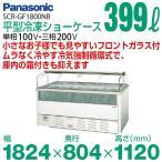 新品:パナソニック(旧サンヨー) 平型冷凍ショーケース アイランドタイプ(アイスクリームショーケース) SCR-GF1800NB (旧型番:SCR-GF1800NA)