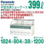 新品:パナソニック(旧サンヨー) 平型冷凍ショーケース アイランドタイプ(アイスクリームショーケース) SCR-WF1800NB (旧型番:SCR-WF1800NA)