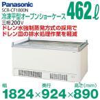 新品:パナソニック(旧サンヨー) 平型冷凍オープンショーケース SCR-CF1800N