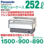 新品:パナソニック 平型冷蔵オープンショーケース SSM-ES51SA