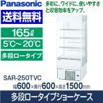 新品:パナソニック(旧サンヨー) 多段オープン冷蔵ショーケース SAR-250TVB (旧型番 SAR-250TN)