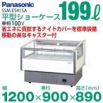 新品:パナソニック(旧サンヨー) 平型オープン冷蔵ショーケース SSM-ES41SA