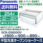 新品:パナソニック(旧サンヨー) 平型冷凍オープンショーケース SCR-ES6000