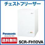 冷凍庫:パナソニック(旧サンヨー) チェストフリーザー SCR-FH10VA