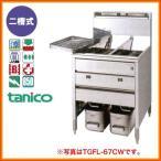新品:タニコー 2槽式 ガスフライヤー 18リットル×2 幅870×奥行600×高さ800(mm) TGFL-87CW(旧型番:NB-TGFL-C87W)