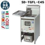 新品:タニコー 1槽式 デリ・惣菜用ガスフライヤー 18リットル 幅450×奥行600×高さ800(mm) SD-TGFL-C45