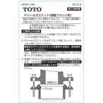 TOTO (樹脂フランジ用)P シールガスケット HF90118R_Pシールガスケット 83×130 青い破線は枠内です。