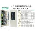 美和ロック BAN−AS16 多回線電気錠操作盤 (16ゲート仕様)