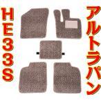 カーマット ワケあり 数量限定 アウトレット スズキ アルトラパン ショコラ 新型 HE33S/HE22S/HE21S フットブレーキ/サイドブレーキ オートマ
