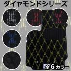【フロアマット】トヨタ(TOYOTA)クラウンアスリート(CROWN) 210系(GRS210/GRS214/AWS210) ダイヤモンドシリーズ
