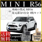 フロアマット  ミニ カーマット MINI R56 MF16レオパードシリーズ