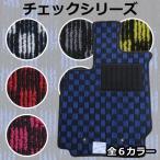 フロアマット  ミニクーパークラブマン R55 2007年10月〜 チェックシリーズ