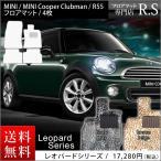 フロアマット  ミニクーパー カーマット MINI クラブマン R55 レオパードシリーズ