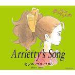 Arrietty's Song(借りぐらしのアリエッティ・主題歌)  /  セシル・コルベル Cecile Corbel  *