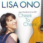 Cheek To Cheek-Jazz Standards from RIO / 小野リサ 【送料無料】*