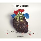 (注)【この商品は発売日にお届けできません!】 POP VIRUS【通常盤 初回限定仕様 / A4クリアファイル付】 / 星野源