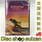 送料無料 Queen クイーン 映画 Bohemian Rhapsody ボヘミアンラプソディー 輸入盤 DVD 日本語非対応 リージョン1のみ対応 PR
